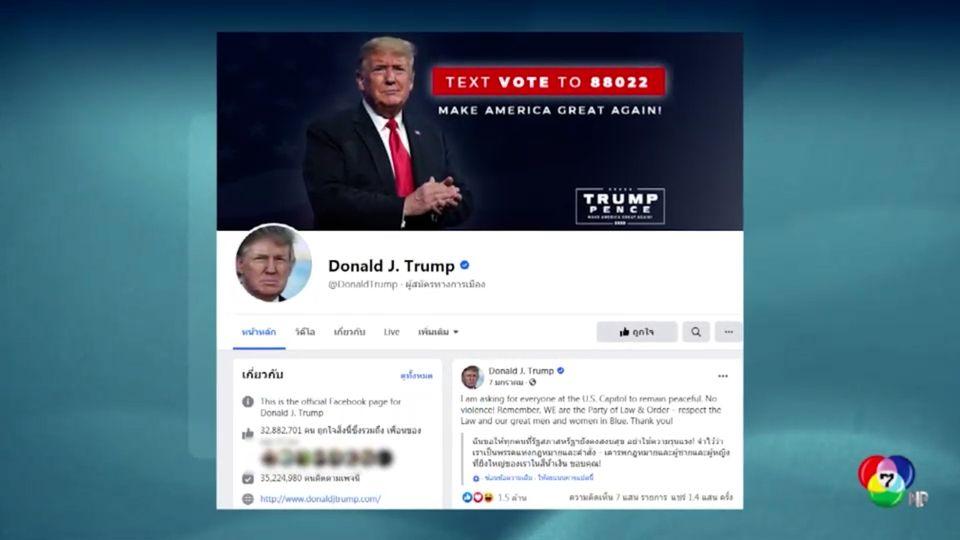 เฟซบุ๊กเลื่อนการพิจารณายกเลิกแบนบัญชีของ โดนัลด์ ทรัมป์