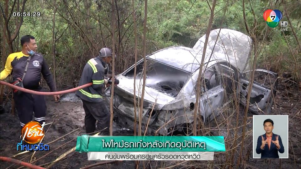 ไฟไหม้รถเก๋งหลังเกิดอุบัติเหตุ คนขับพร้อมครอบครัวรอดหวุดหวิด