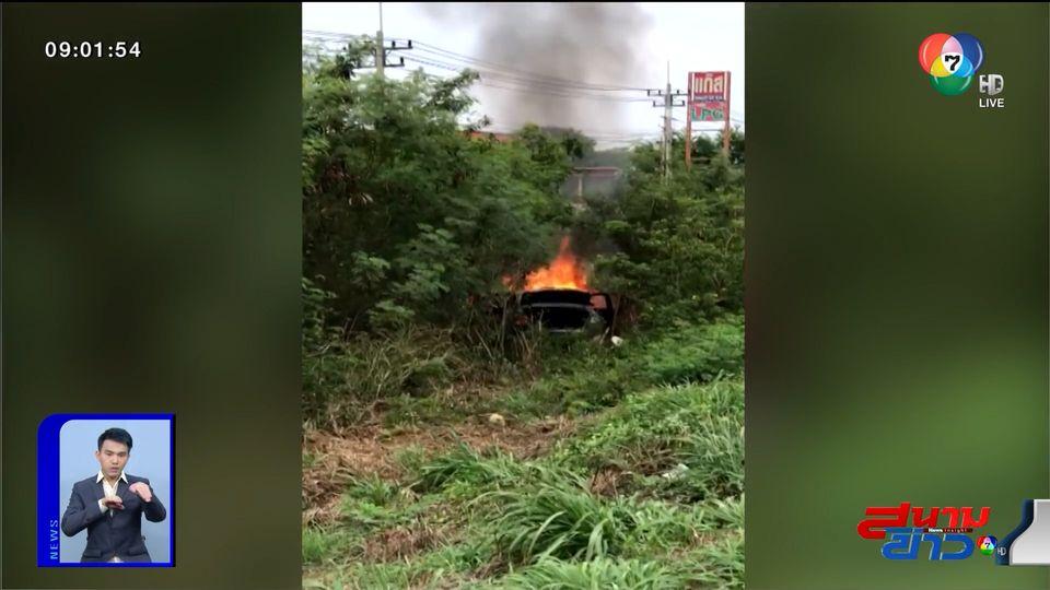 ภาพเป็นข่าว : ระทึก! รถชนไฟลุกท่วม พ่อแม่ลูก รอดตายหวุดหวิด