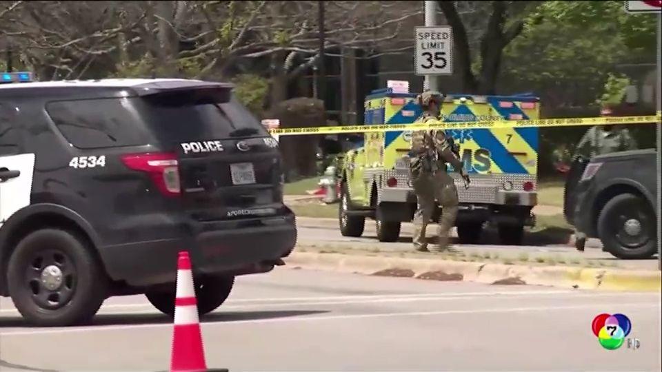 ตำรวจสหรัฐฯ จับกุมผู้ต้องสงสัยก่อเหตุกราดยิงที่บาร์แห่งหนึ่งในรัฐวิสคอนซิน