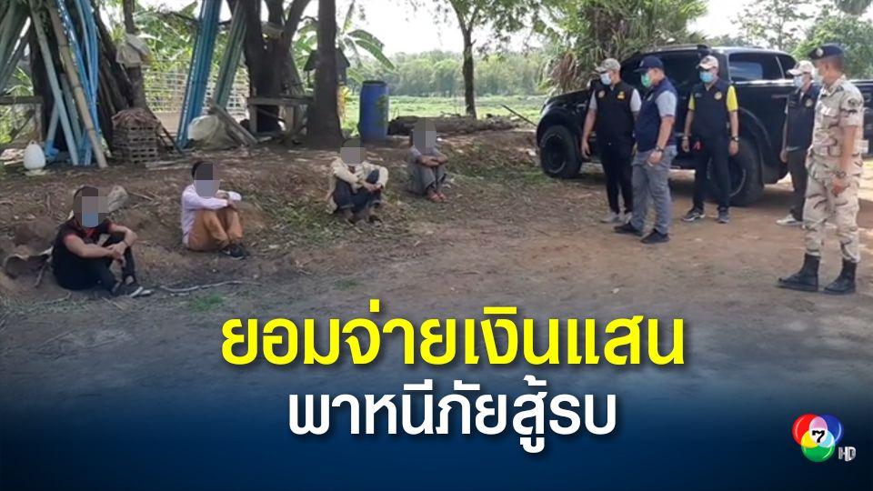 จับ 4 โรฮีนจาหนีภัยสู้รบลอบเข้าแม่สอดมุ่งหน้ามาเลเซีย ยอมจ่ายค่านำพาหลักแสน