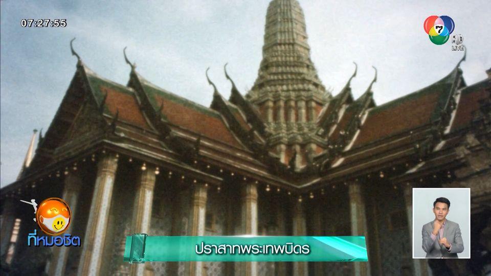 ภาพเก่าเล่าเรื่อง 7HD : ปราสาทพระเทพบิดร