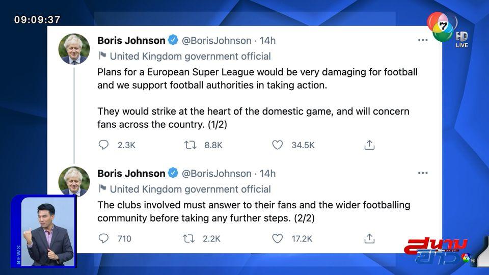 นายกฯ อังกฤษ ค้านแผนจัดตั้ง ยูโรเปียน ซูเปอร์ลีก ชี้อาจสร้างความเสียหายกับวงการฟุตบอล