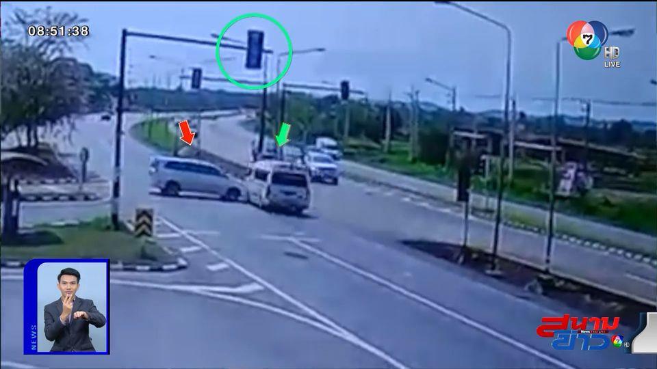 ภาพเป็นข่าว : รถชะล่าใจฝ่าไฟแดง ชนรถตู้กลางแยก