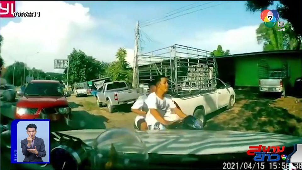 ภาพเป็นข่าว : รถคันอื่นหยุดให้รถเลี้ยว จยย.ไม่สังเกต โดนชนจัง ๆ