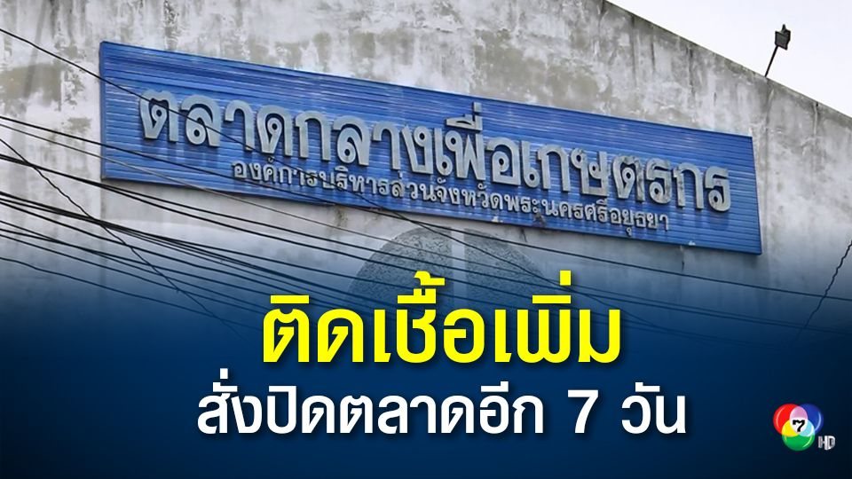 ผู้ว่าฯ อยุธยาสั่งปิดตลาดกุ้ง อีก 7 วัน หลังพบผู้ติดเชื้อเพิ่ม