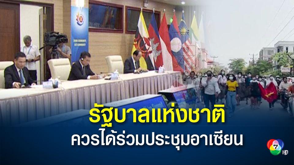 กลุ่มสิทธิมนุษยชนของเมียนมาเรียกร้องขอให้รัฐบาลแห่งชาติเมียนมาร่วมประชุมอาเซียน