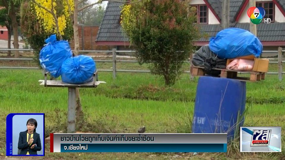 ชาวบ้านโวยถูกเก็บเงินค่าเก็บขยะซ้ำซ้อน บังคับซื้อถุงขยะเอกชน ไม่ใส่ไม่เก็บ