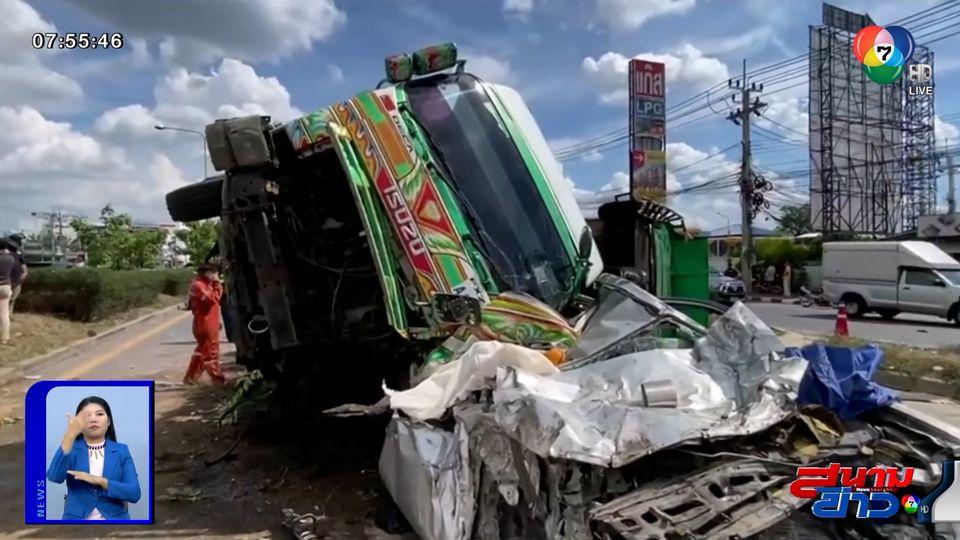 รถบรรทุกเบรกแตก พุ่งข้ามเลนชนรถยนต์เสียหาย 5 คัน จ.นนทบุรี