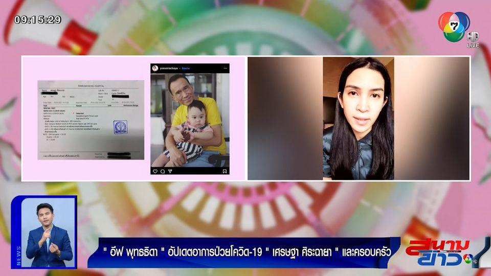 อีฟ พุทธธิดา อัปเดตอาการป่วยโควิด-19 เศรษฐา ศิระฉายา และครอบครัว : สนามข่าวบันเทิง