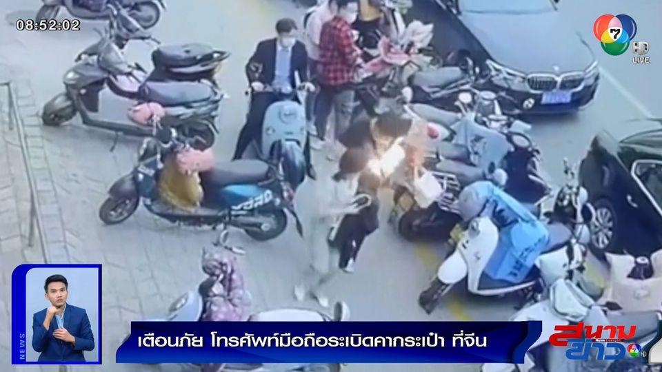 ภาพเป็นข่าว : เตือนภัย! โทรศัพท์มือถือระเบิดคากระเป๋า ไฟลุกท่วม