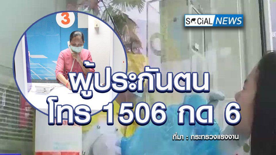 ประกันสังคม เปิดสายด่วน 1506 กด 6 เพิ่มช่องทางช่วยผู้ประกันตนตรวจ-รักษาโควิดฟรี