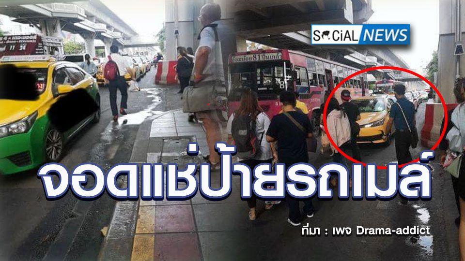 ปัญหาที่แก้ไม่หาย? ผู้โดยสารสุดทน แท็กซี่จอดแช่ป้ายรถเมล์ ต้องลงกลางถนน