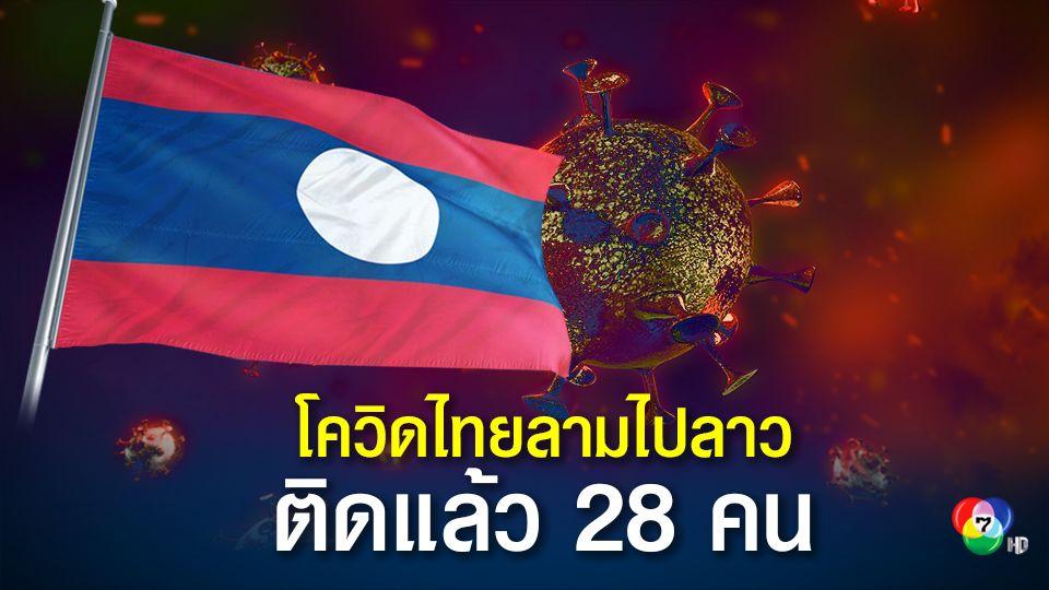 ลาวพบผู้ติดเชื้อโควิด 28 คน พบติดจากคนไทยที่มาเที่ยวลาว
