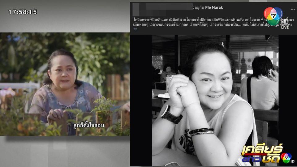 แห่อาลัย ป้าเปิ้ล นักแสดงโฆษณามากฝีมือ เสียชีวิตจากโควิด-19