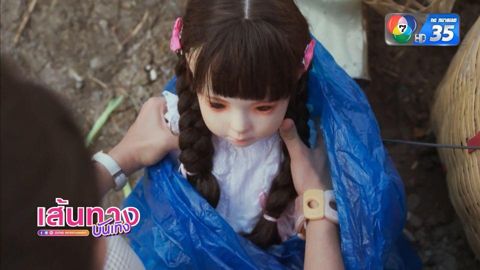 ย้อนฉาก แม็กกี้ อาภา เอาตุ๊กตาไปทิ้ง - น้องลิตเติ้ล ติดตุ๊กตามาก ในละคร ตุ๊กตา
