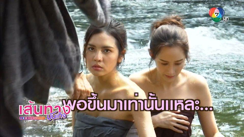 บรรยากาศสาวๆ เล่นน้ำ ในละคร คทาสิงห์ | เฮฮาหลังจอ