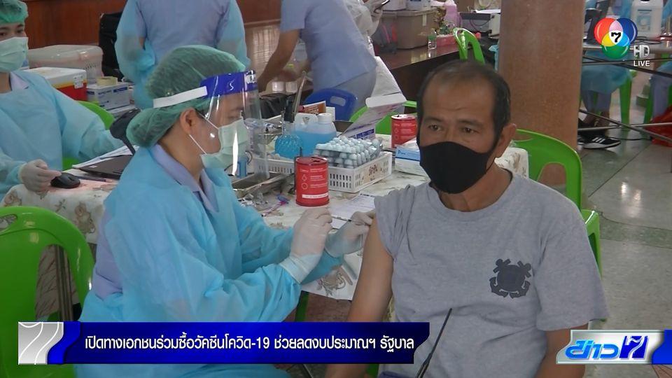 เปิดทางเอกชนร่วมซื้อวัคซีนโควิด-19 ช่วยลดงบประมาณฯ รัฐบาล