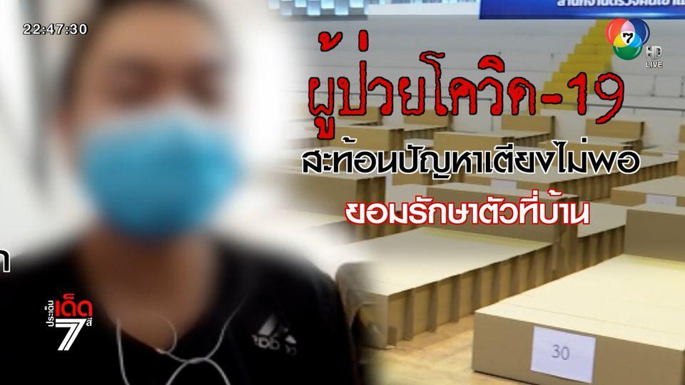 ผู้ป่วยโควิด-19 สะท้อนปัญหาเตียงไม่พอ-แนะแพทย์ให้คำแนะนำรักษาตัวที่บ้าน