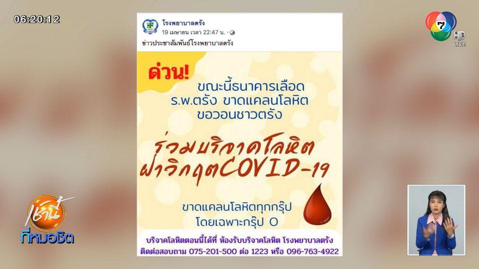 โควิด-19 ทำ รพ.ตรัง ขาดแคลนเลือดทุกกรุ๊ป ชวนประชาชนร่วมบริจาคเลือด