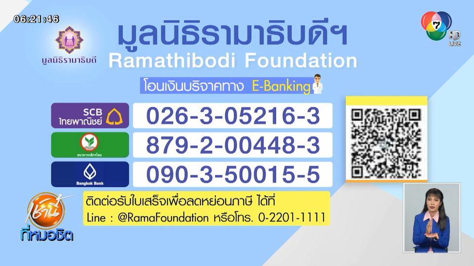 เชิญร่วมบริจาคในโครงการ พลังน้ำใจคนไทย ต้านวิกฤตโควิด-19 กับรามาธิบดี