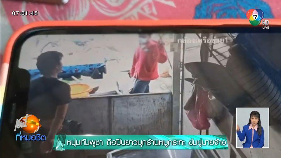 หนุ่มกัมพูชา ถือปืนยาวบุกร้านหมูกระทะ ข่มขู่นายจ้าง