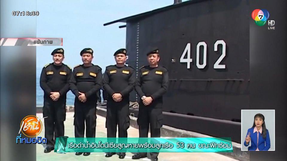 เรือดำน้ำอินโดนีเซียสูญหายพร้อมลูกเรือ 53 คน ขณะฝึกซ้อม