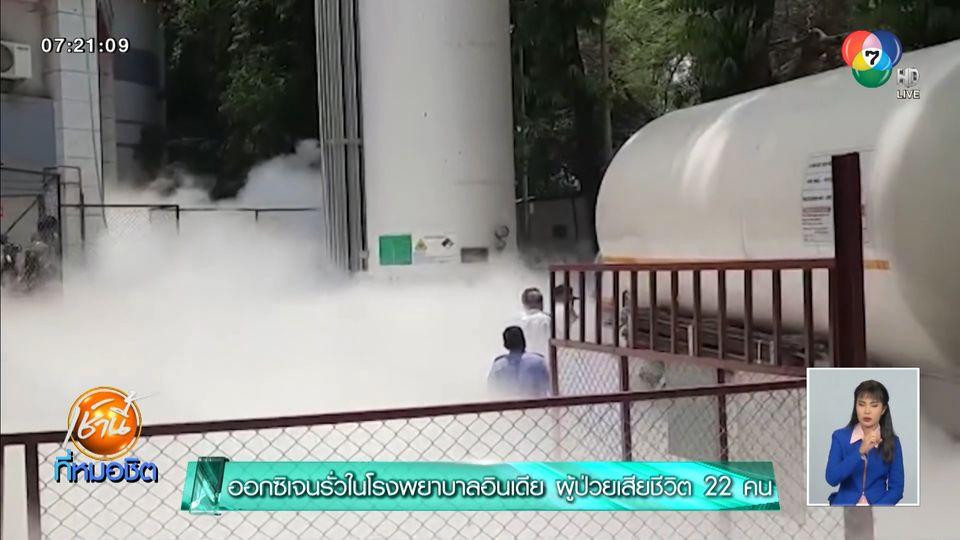 ออกซิเจนรั่วในโรงพยาบาลอินเดีย ผู้ป่วยเสียชีวิต 22 คน