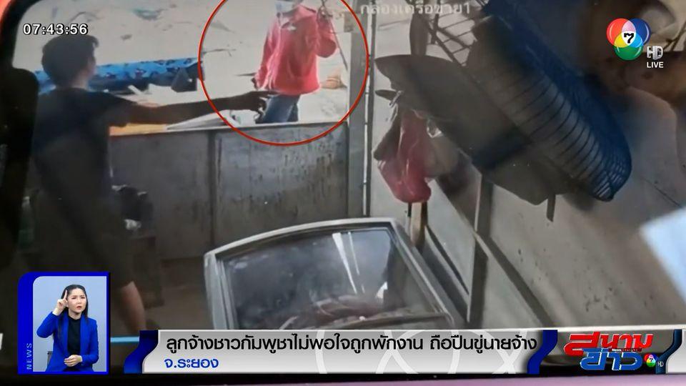 ลูกจ้างชาวกัมพูชาไม่พอใจถูกพักงาน ถือปืนขู่นายจ้าง จ.ระยอง