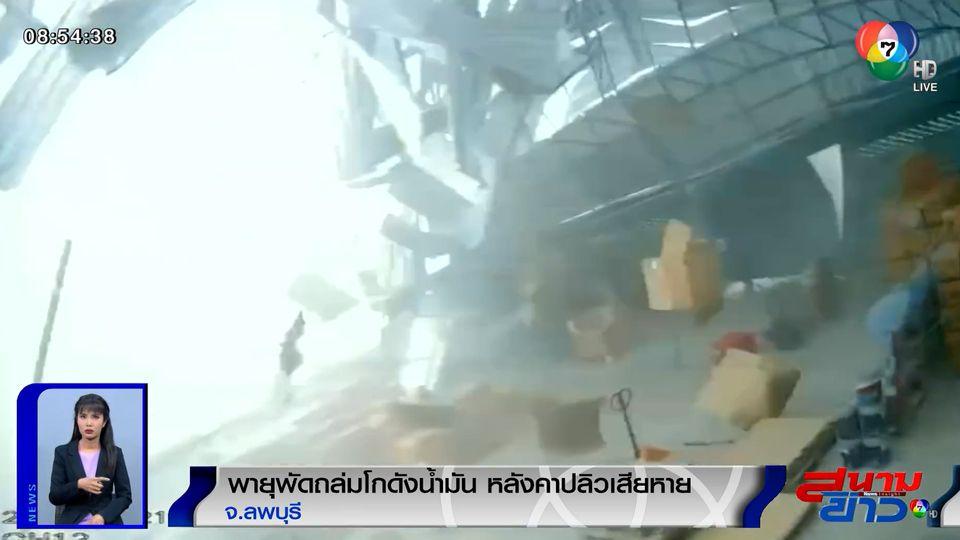 ภาพเป็นข่าว : พายุพัดถล่มโกดังเก็บน้ำมันเพื่อการเกษตร หลังคาปลิวไกลกว่า 400 ม. จ.ลพบุรี