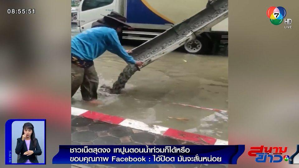 ภาพเป็นข่าว : ชาวเน็ตงง! เทปูนตอนน้ำท่วมก็ได้หรือ?