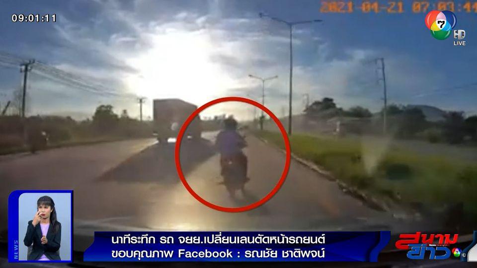 ภาพเป็นข่าว : นาทีระทึก! จยย.เปลี่ยนเลนกะทันหัน ทำรถยนต์พุ่งชนเต็มแรง