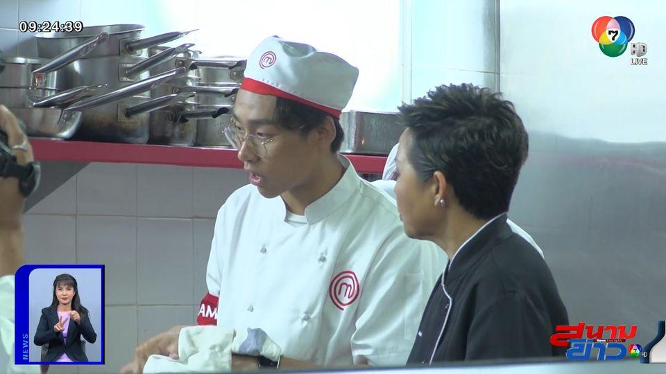 จิมมี่-ลี่ รับหน้าที่หัวหน้าทีม ทำอาหารในงานแต่ง ห้ามพลาด! มาสเตอร์เชฟ ซีซัน 4 : สนามข่าวบันเทิง