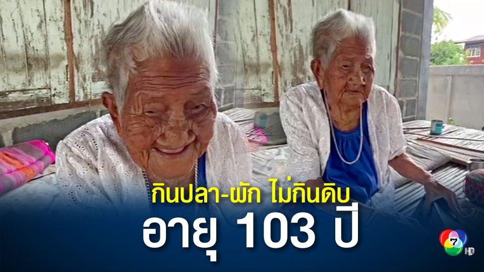 พบคุณยาย 5 แผ่นดิน อายุ 103 ปี สุขภาพยังเป๊ะปัง เผยเคล็ดลับอายุยืน