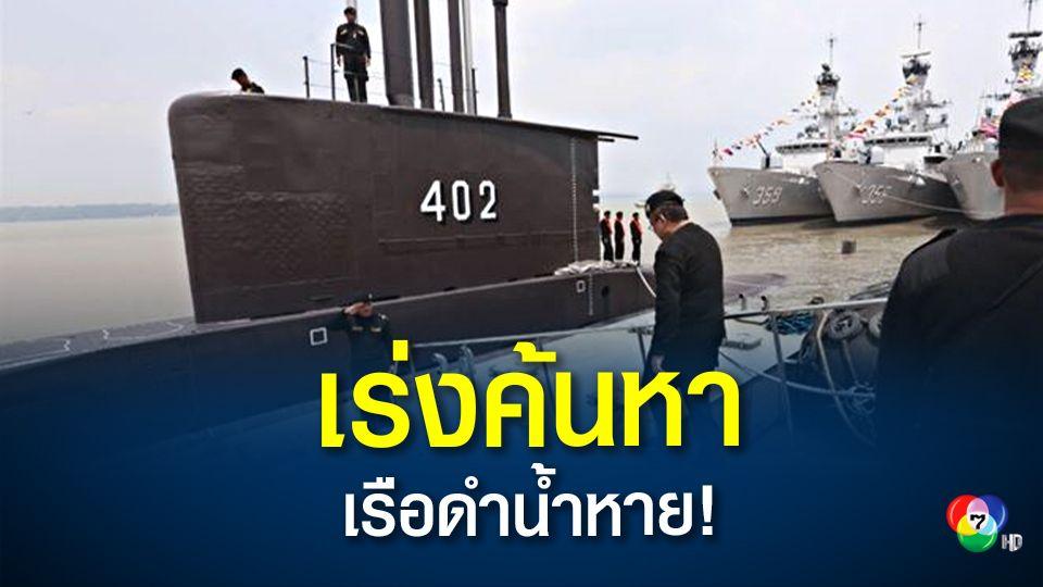 เร่งค้นหาเรือดำน้ำอินโดนีเซีย พร้อมลูกเรือ 53 คน