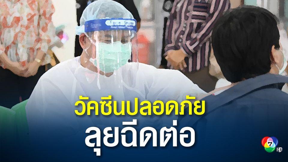 วัคซีนปลอดภัย ฉีดต่อได้ ชวนคนไทยลงทะเบียนรับวัคซีนผ่านแอปฯ หมอพร้อม