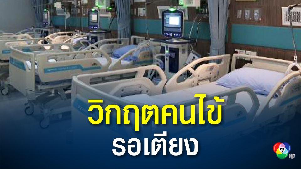 1668 ระดมพยาบาลทั่วประเทศรับสายโควิด รอเตียงอีก 442 คน