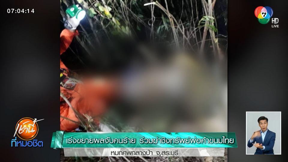 เร่งขยายผลจับคนร้าย ร่วมฆ่าชิงทรัพย์พ่อค้าขนมไทย หมกศพกลางป่า จ.สระบุรี