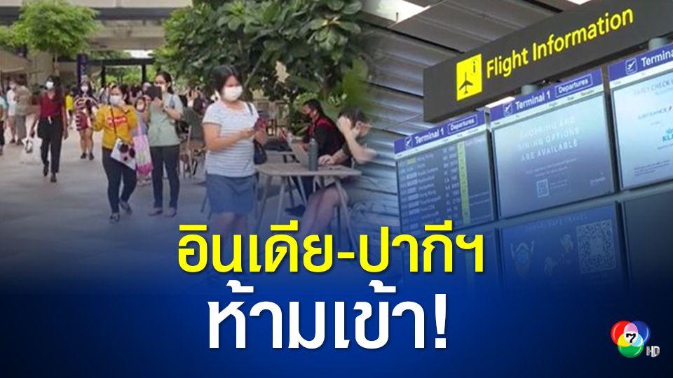 แคนาดา-สิงคโปร์ ห้ามเที่ยวบินจากอินเดียเข้าประเทศ