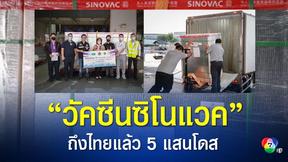 วัคซีนซิโนแวค ถึงไทยแล้ว 5 แสนโดส