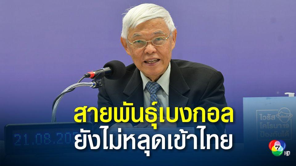 """โควิดสายพันธุ์เบงกอลยังไม่หลุดเข้าไทย """"หมอยง"""" เผยระบาดรอบนี้เป็นสายพันธุ์อังกฤษ"""