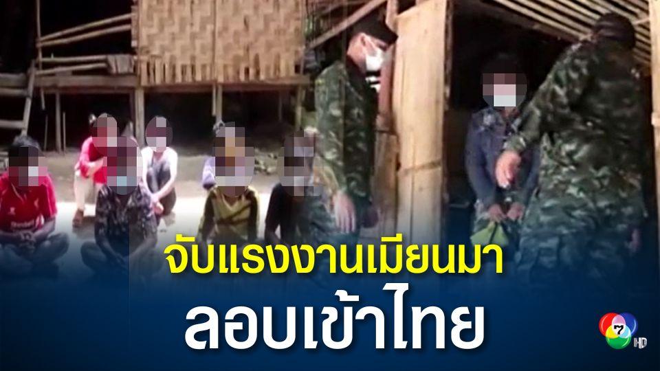 ฉก.ลาดหน้าจับกุมแรงงานชาวเมียนมาหลบหนีเข้าเมือง 12 คน