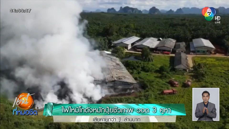 ไฟไหม้โกดังหมักปุ๋ยชีวภาพ วอด 3 คูหา เสียหายกว่า 1 ล้านบาท