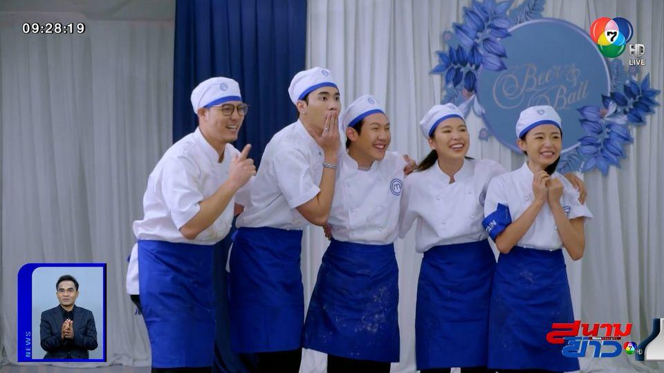 ทีมสีน้ำเงิน สู้จนหยดสุดท้าย! คว้าชัยโจทย์โต๊ะจีนสุดหรู ในงานแต่ง บอล มาสเตอร์เชฟ : สนามข่าวบันเทิง