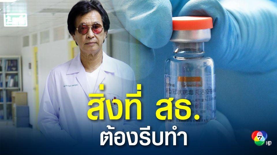 วัคซีนซิโนแวค บางล็อตมีผลข้างเคียงรุนแรง จี้ สธ.สอบถามไปยังบริษัทผู้ผลิต