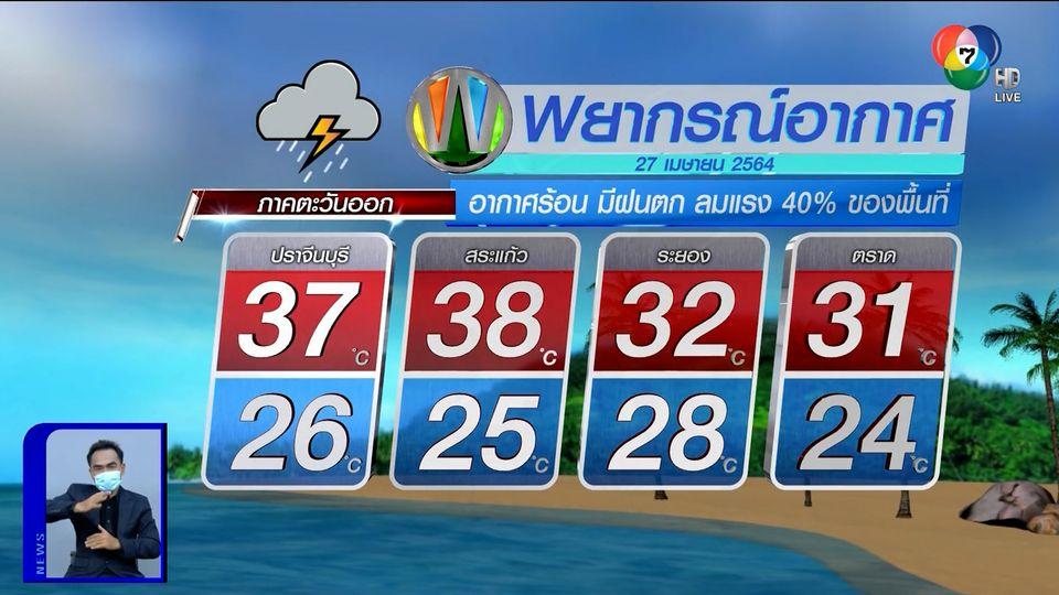 ฝนฟ้าอากาศ 26 เม.ย.64