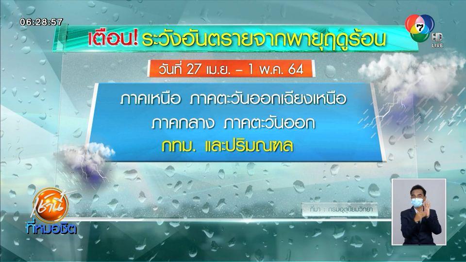 อุตุฯ เตือน ไทยตอนบนระวังอันตรายจากพายุฤดูร้อน