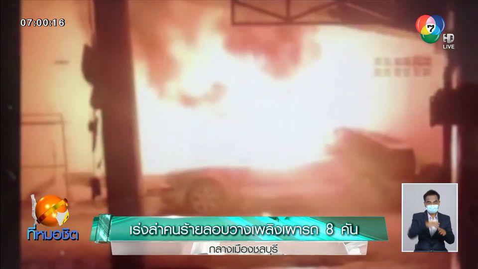 เร่งล่าคนร้ายลอบวางเพลิงเผารถ 8 คัน กลางเมืองชลบุรี
