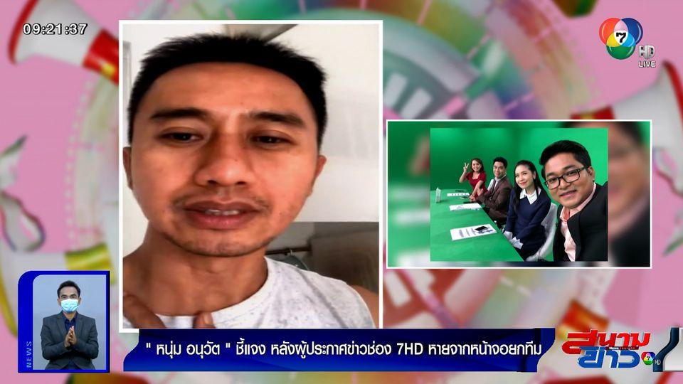 หนุ่ม อนุวัต ชี้แจง หลังผู้ประกาศข่าวช่อง 7HD หายจากหน้าจอยกทีม : สนามข่าวบันเทิง