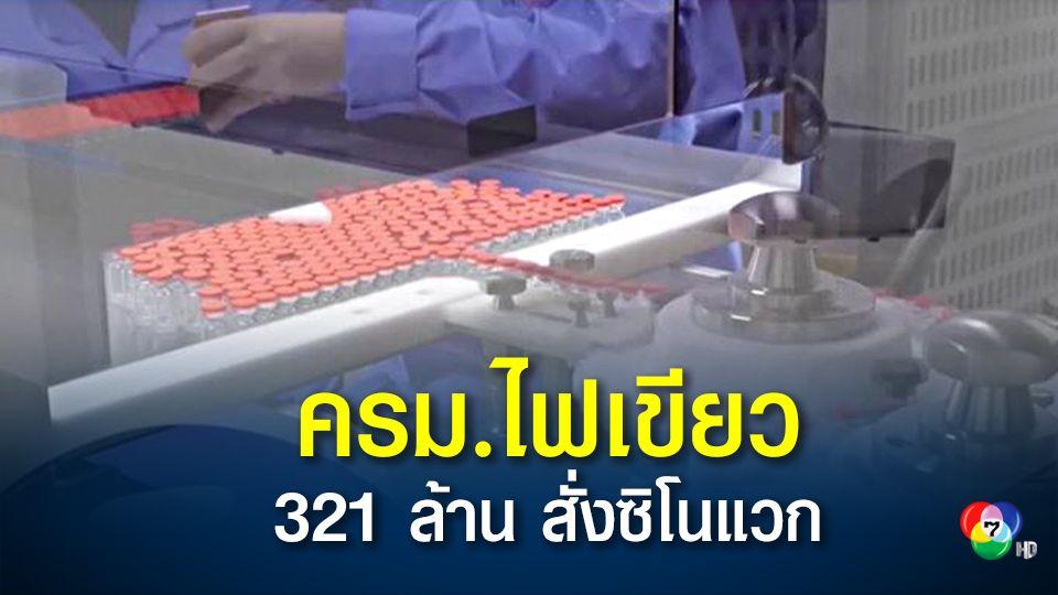 ครม.อนุมัติงบ 321 ล้าน จัดซื้อวัคซีนโควิด-19 ของซิโนแวก